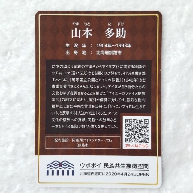 北海道先人カード 山本多助/やまもとたすけ