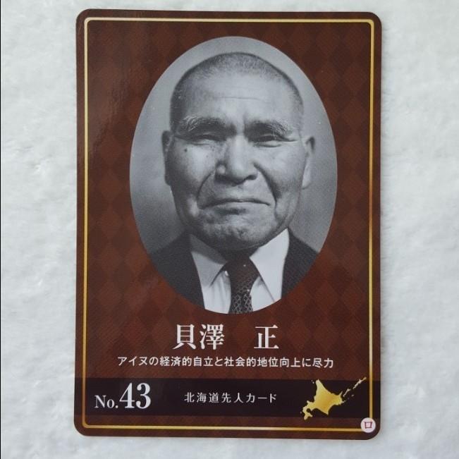【配布終了】北海道先人カード 貝沢正/かいざわただし