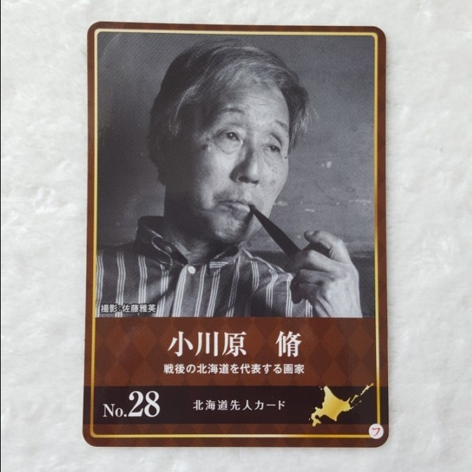 北海道先人カード 小川原脩/おがわらしゅう