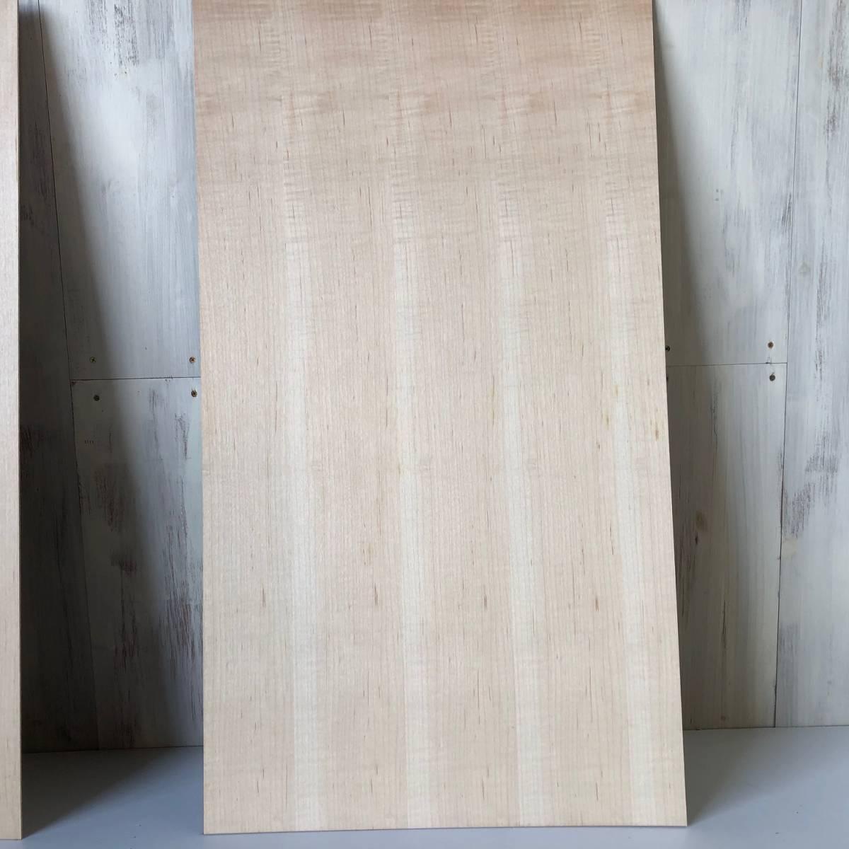 天然木ツキ板化粧合板 突板 ハードメープル 柾目 2.5mm厚 幅約450mm 長さ約800mm 4枚セット DIY 日曜大工 木工 アウトレット_画像2
