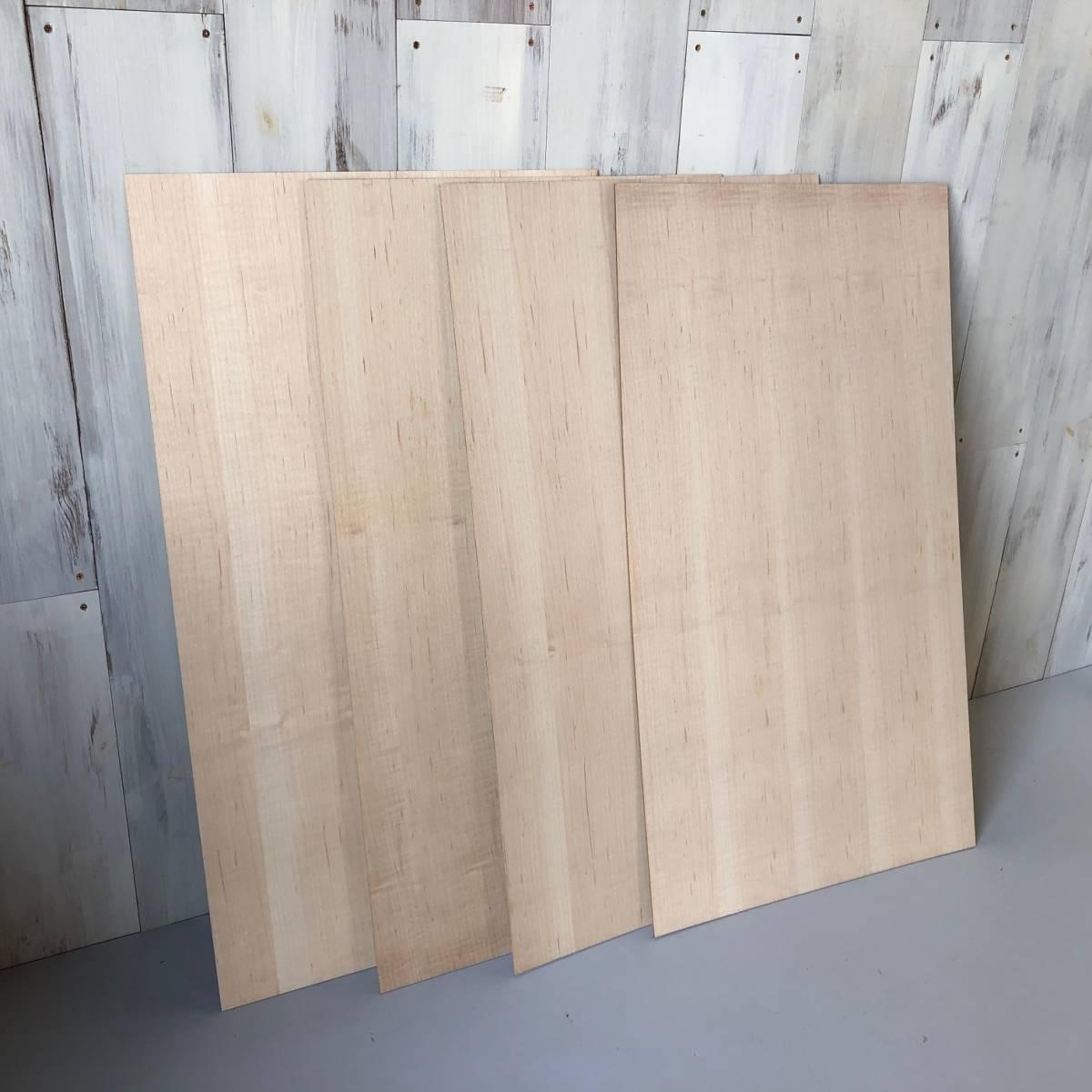 天然木ツキ板化粧合板 突板 ハードメープル 柾目 2.5mm厚 幅約450mm 長さ約800mm 4枚セット DIY 日曜大工 木工 アウトレット_画像5
