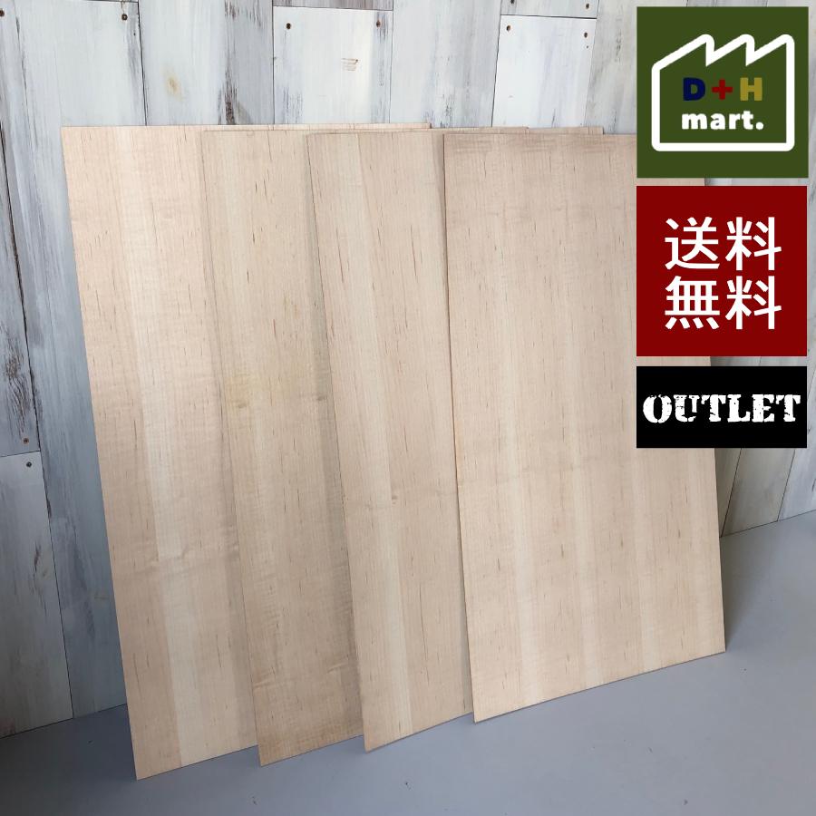 天然木ツキ板化粧合板 突板 ハードメープル 柾目 2.5mm厚 幅約450mm 長さ約800mm 4枚セット DIY 日曜大工 木工 アウトレット_画像1