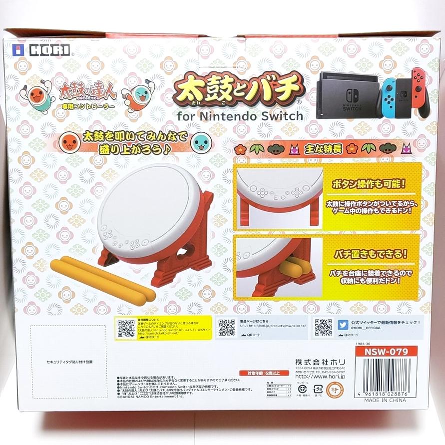 新品未使用 任天堂公式ライセンス商品 タタコン 太鼓の達人専用コントローラー 太鼓とバチ for Nintendo Switch _画像2