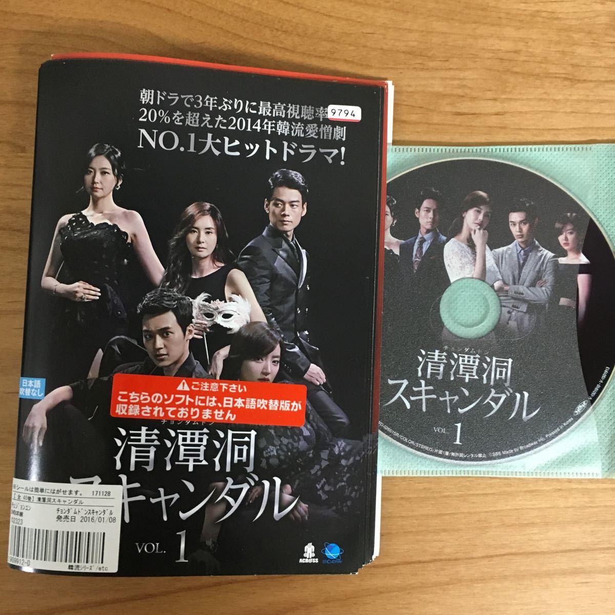 韓国ドラマ 清潭洞スキャンダル【レンタル落ち】 DVD