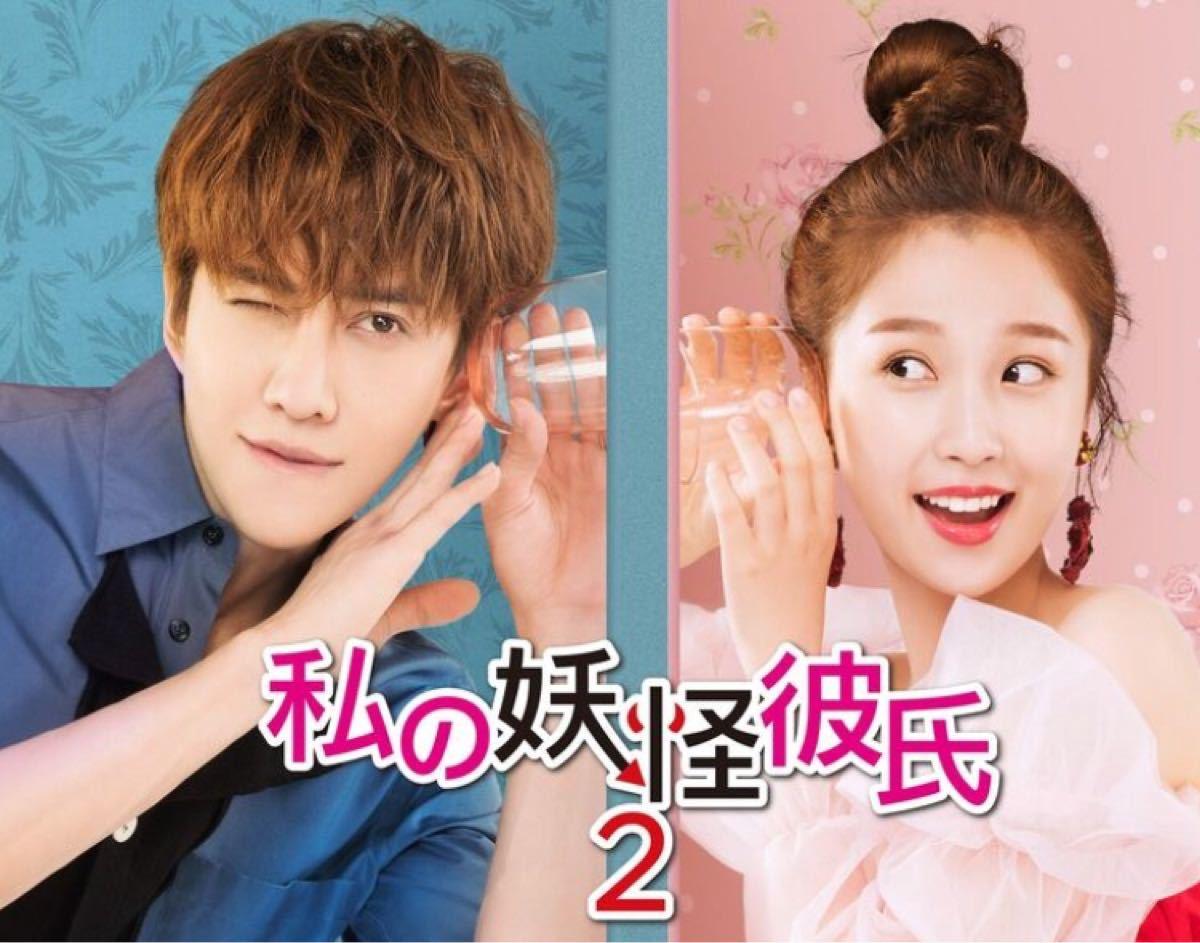中国ドラマ 私の妖怪彼氏2 DVD