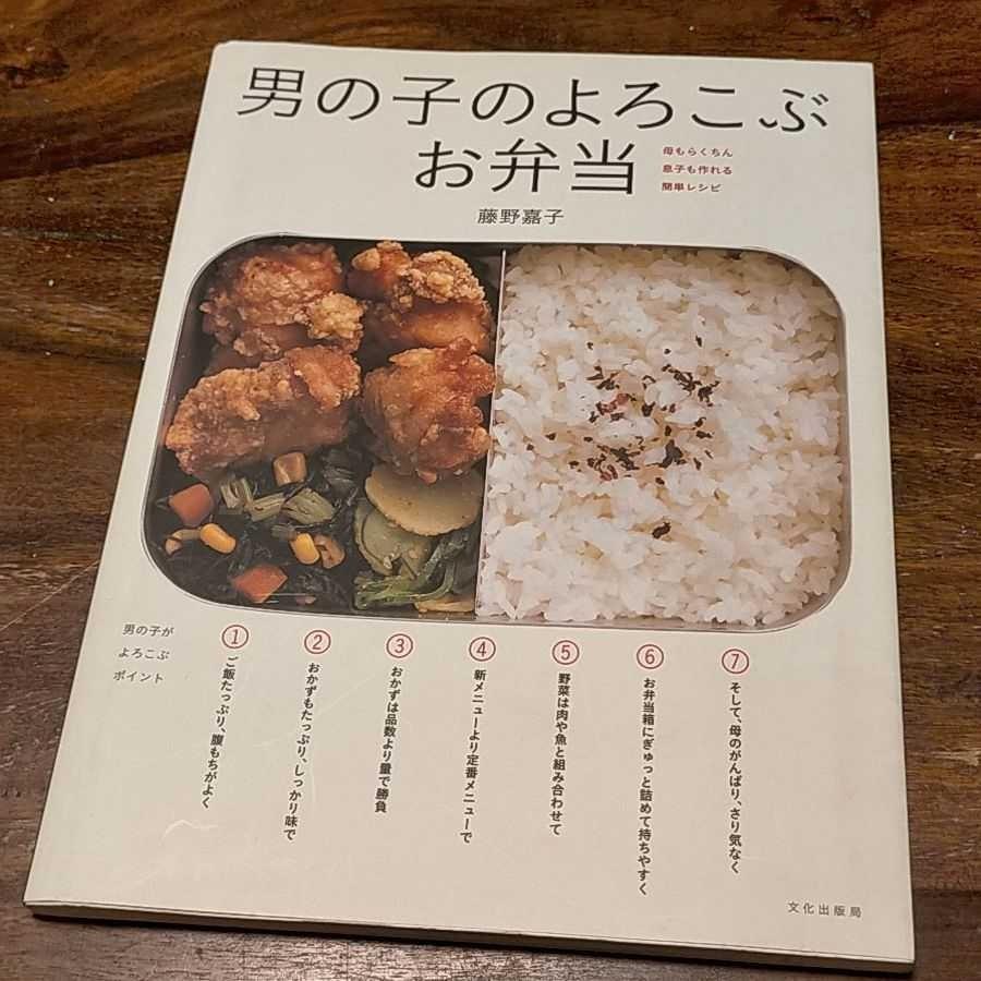 男の子のよろこぶお弁当 : 母もらくちん息子も作れる簡単レシピ