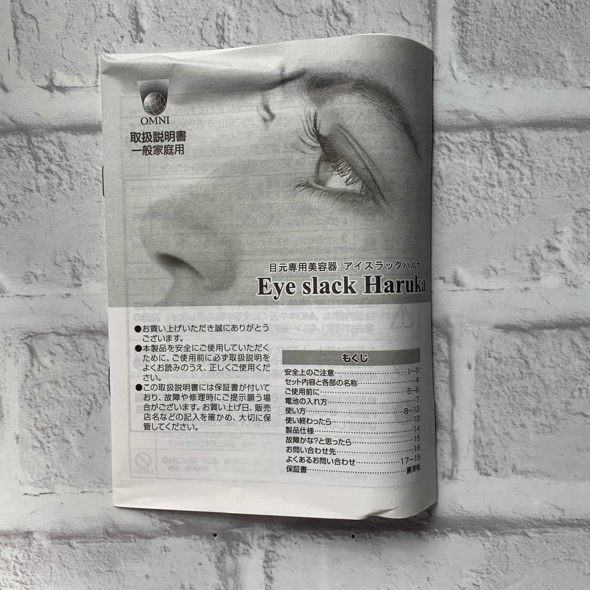 目元専用美容機器 アイスラックハルカ Eye slack Haruka