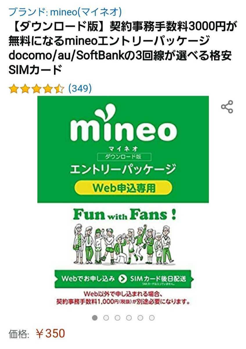 匿名!mineo マイネオ エントリーコード パッケージ [ MNPやシングルでも利用OK ] _画像1