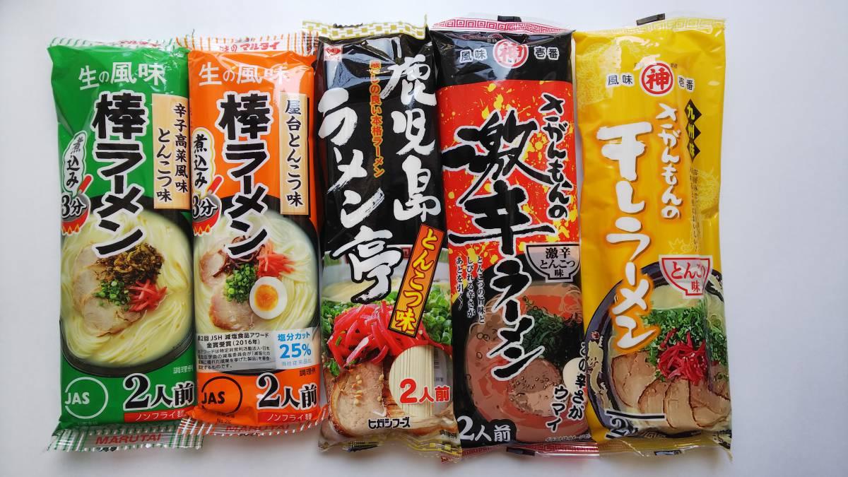 御徳用 九州博多 豚骨らーめんセット大人気 5種各6食分 30食分¥3380 全国送料無料 うまかばい_画像8