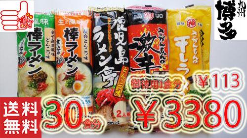 御徳用 九州博多 豚骨らーめんセット大人気 5種各6食分 30食分¥3380 全国送料無料 うまかばい_画像1