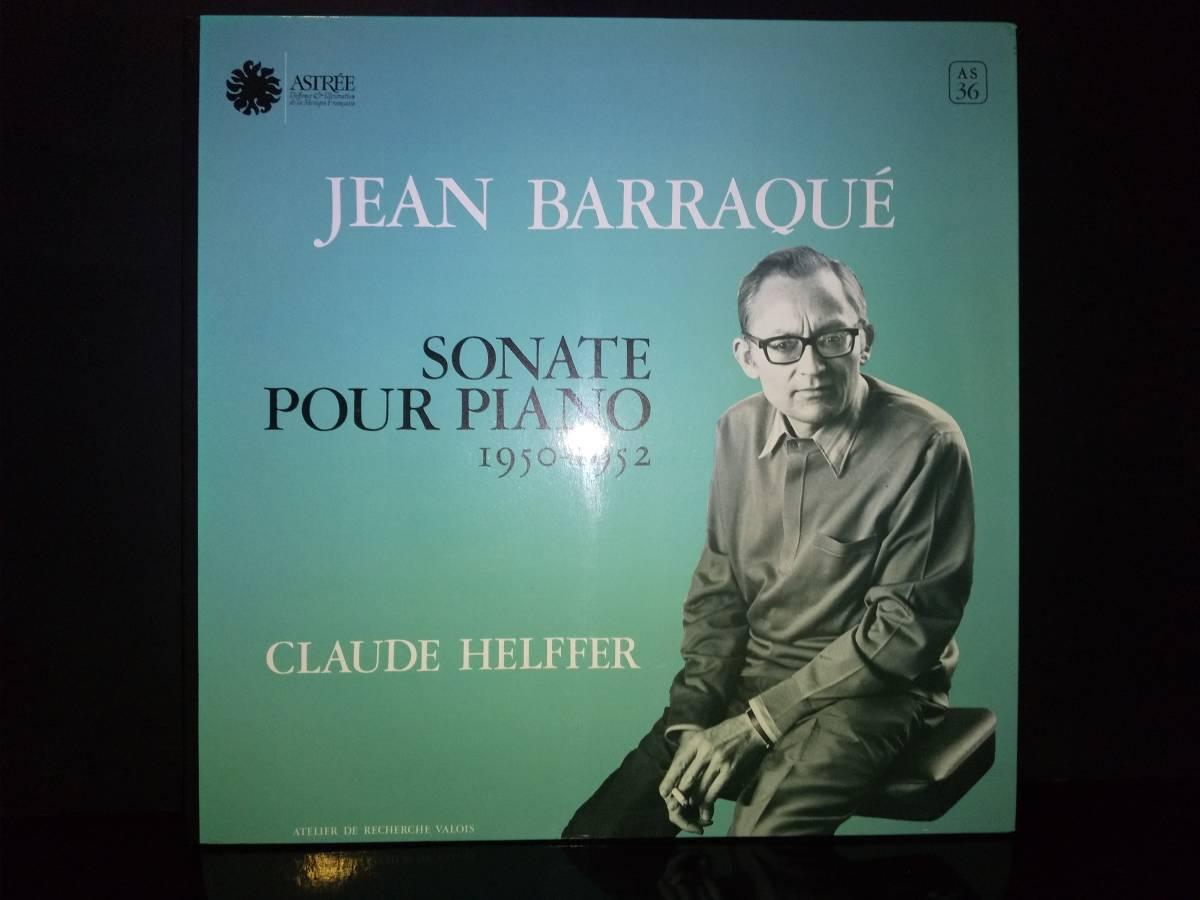 astree jean barraque sonate pour piano claude helffer アストレ ジャン バラケ ピアノソナタ 現代音楽_画像1