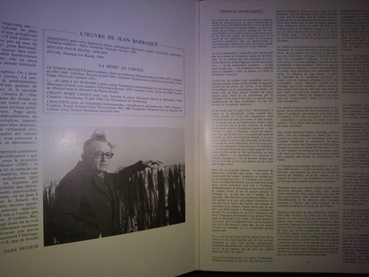astree jean barraque sonate pour piano claude helffer アストレ ジャン バラケ ピアノソナタ 現代音楽_画像3