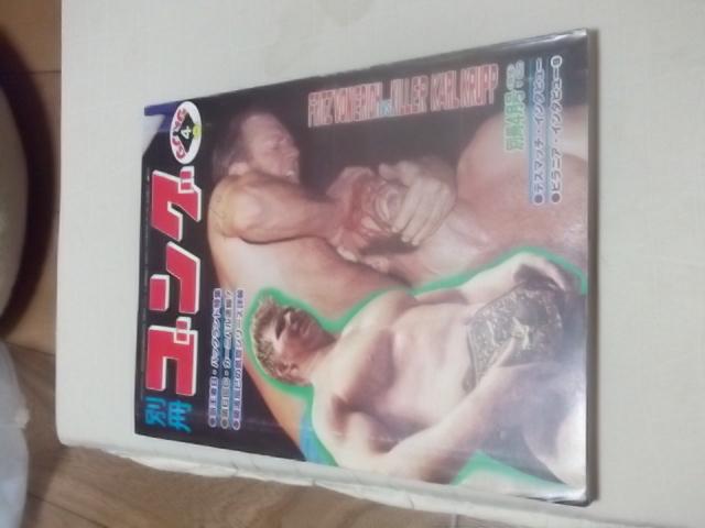 日本スポーツ。別冊ゴング1977年4月号。マスカラス。馬場。プロレス。アリ。猪木_画像1