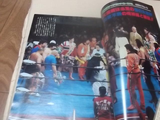 日本スポーツ。別冊ゴング1977年4月号。マスカラス。馬場。プロレス。アリ。猪木_画像4