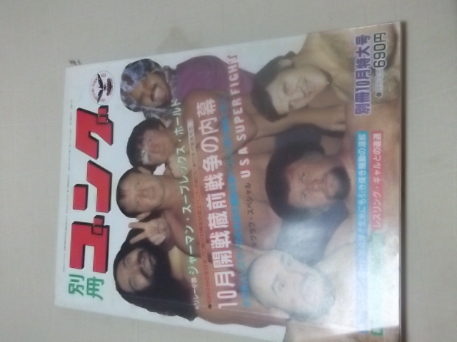 日本スポーツ。別冊ゴング1981年10月号。マスカラス。馬場。プロレス。アリ。猪木_画像1
