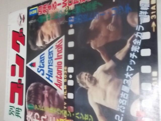 日本スポーツ。別冊ゴング1983年4月号。マスカラス。馬場。プロレス。アリ。猪木_画像1