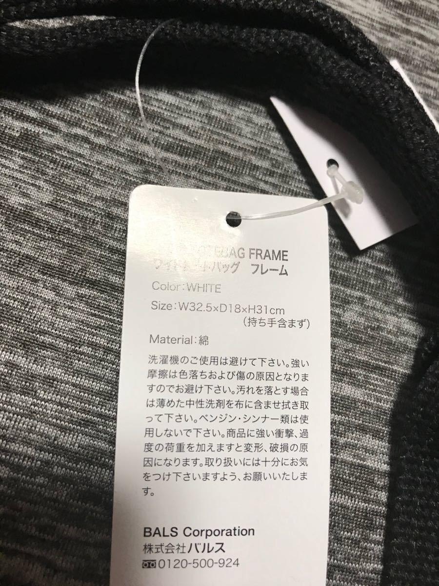 【Francfranc】フランフラン ワイドトートバッグ タグ付き