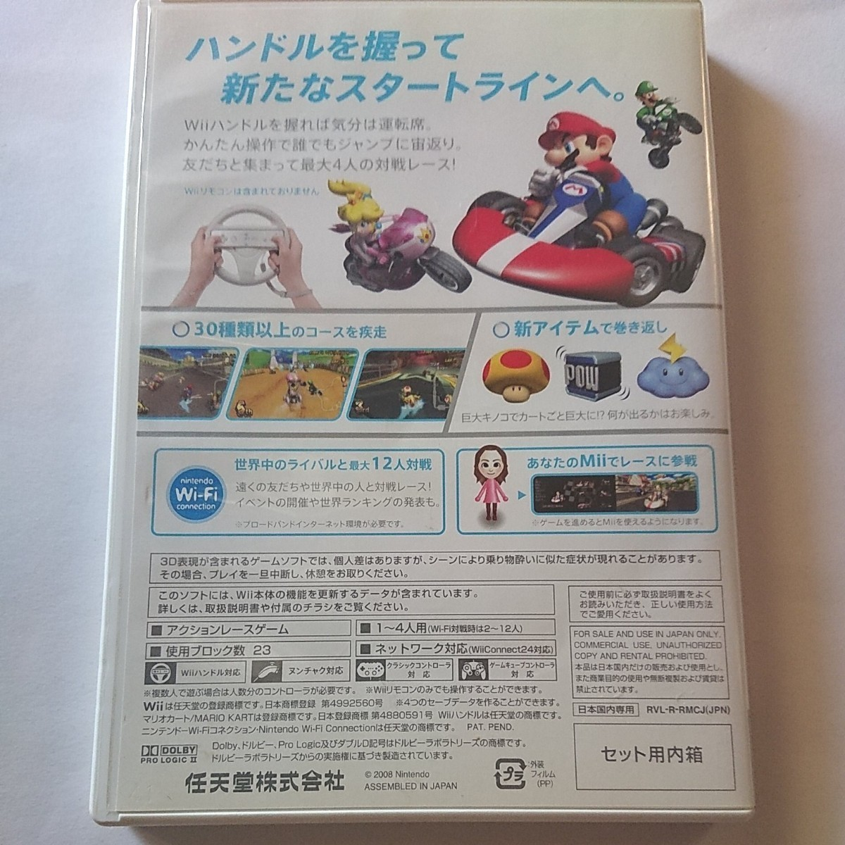 Wiiマリオカート  Wiiソフト