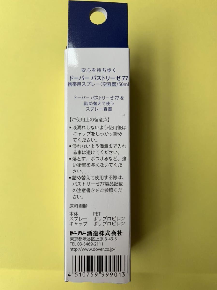新品パストリーゼ 携帯用スプレー 2個セット_画像2