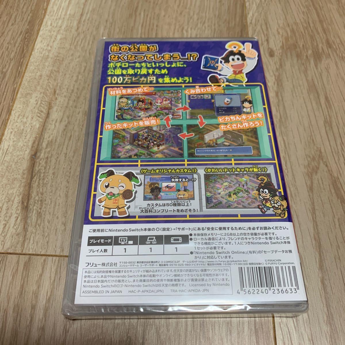 【Switch】 ピカちんキット ゲームでピラメキ大作戦!