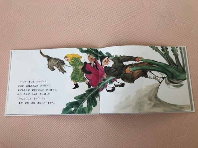 送料無料★おおきなかぶ 福音館書店 ロシアの昔話 トルストイ むかしばなし 絵本 シリーズ こども 知育 読み聞かせ 即決