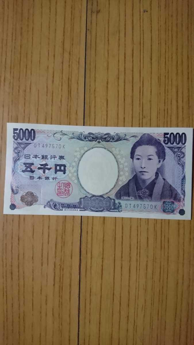 5000円札_画像1