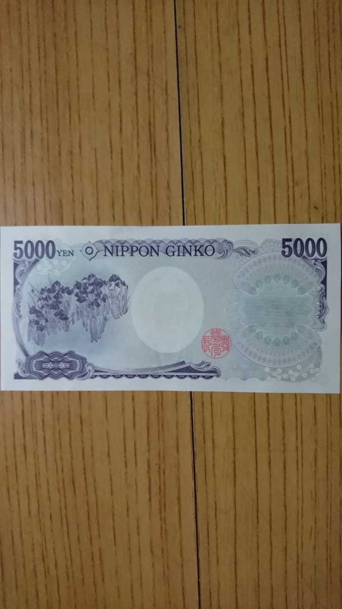 5000円札_画像2