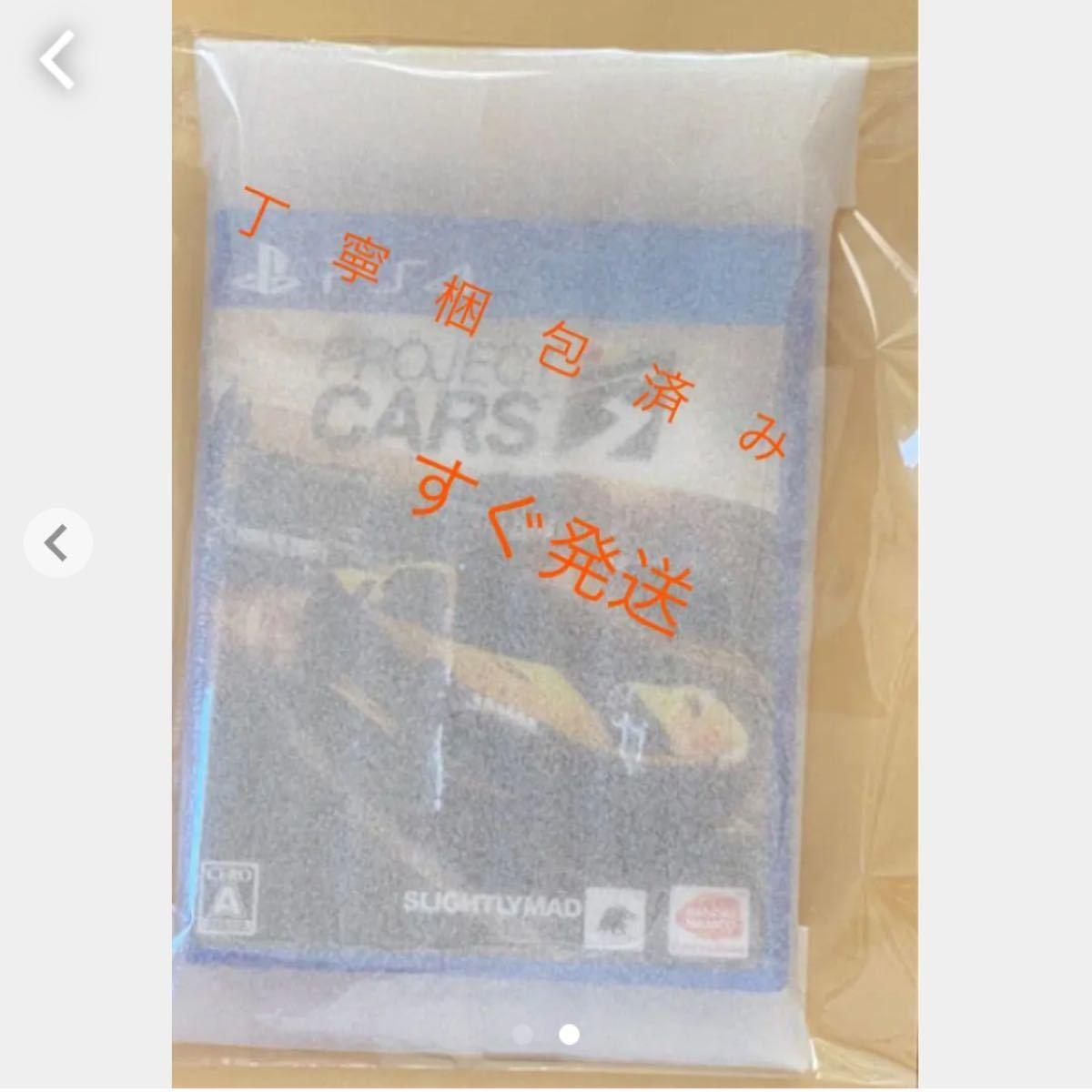 【PS4  プロジェクトカーズ3  】#PROJECT CARS3 #新品未開封