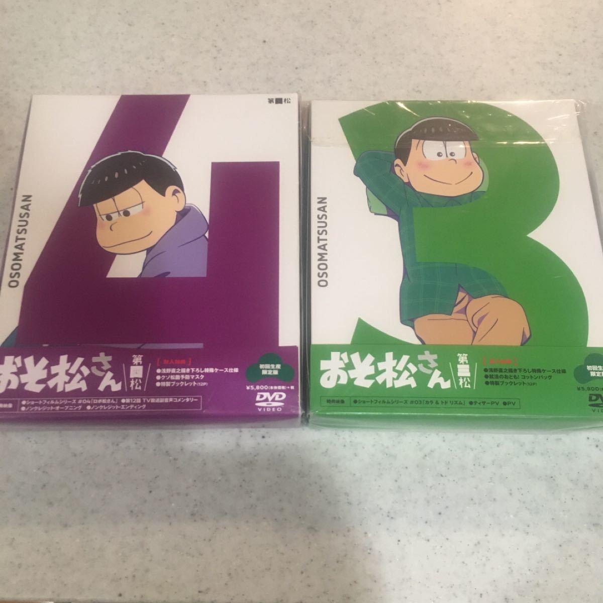 〈初回生産限定版〉おそ松さん第三松*第四松【特典付】DVD