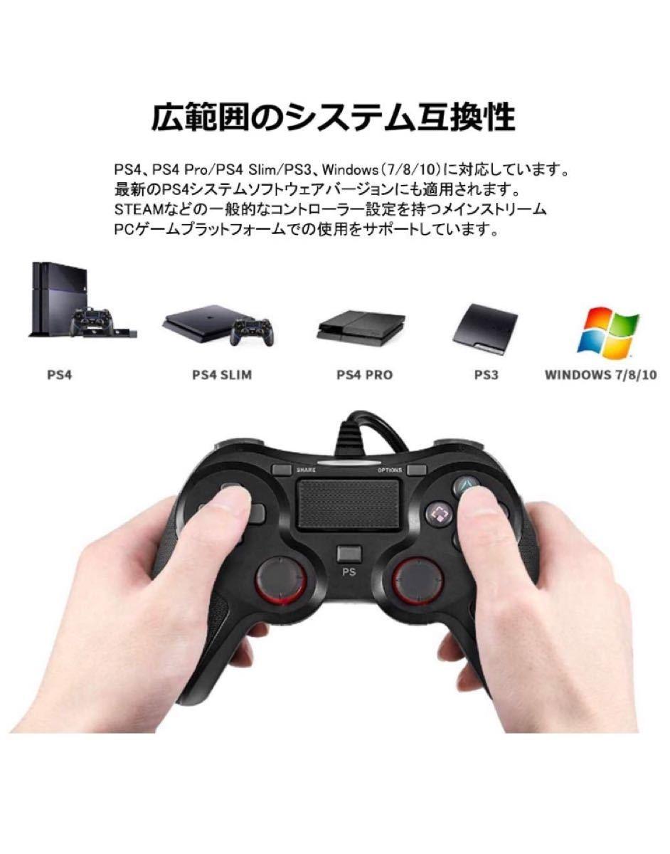 PS4 コントローラー 有線接続 二重振動 人間工学 日本取扱説明書付き