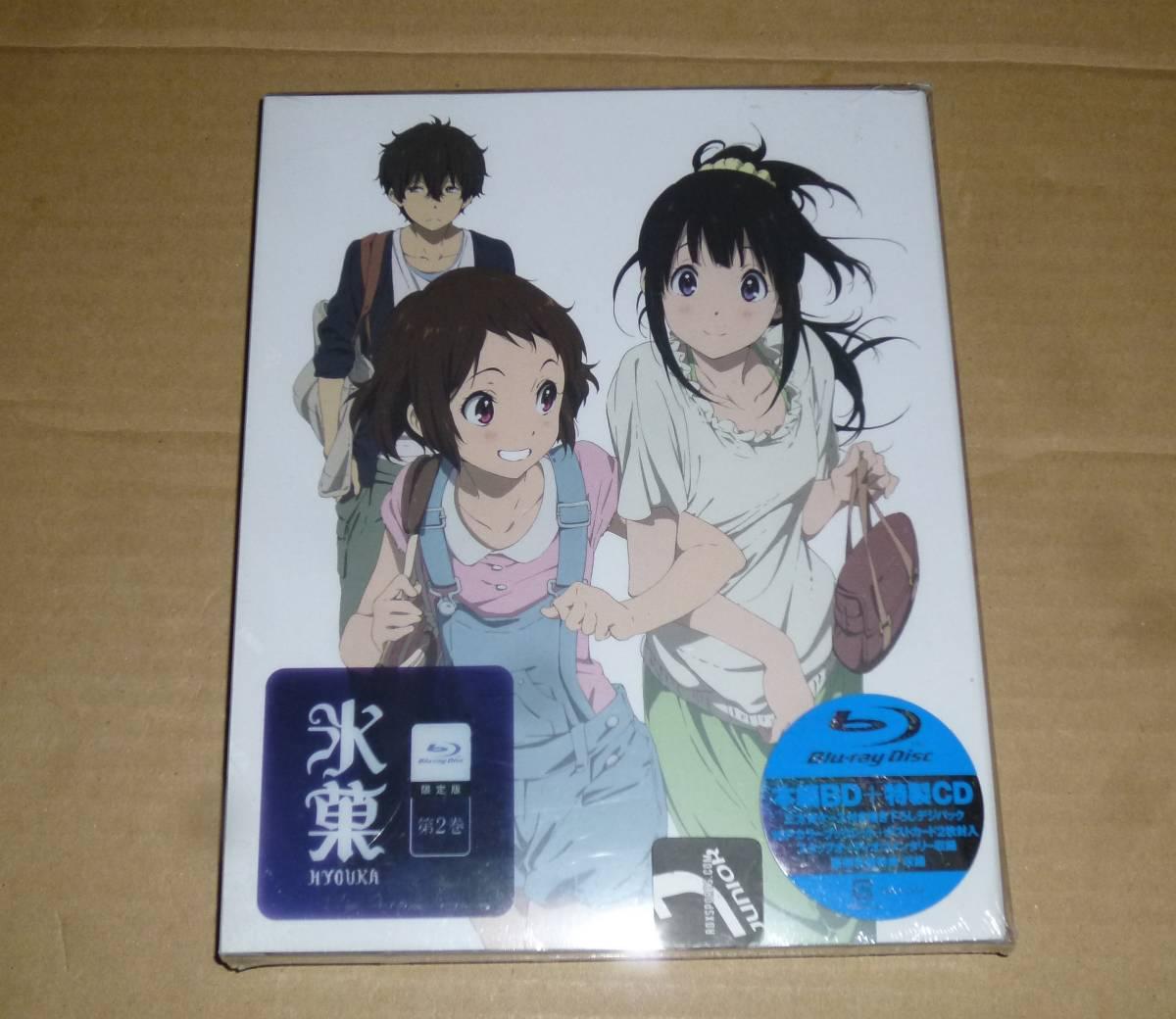 即決! 氷菓 限定版 第2巻 [Blu-ray]_画像2