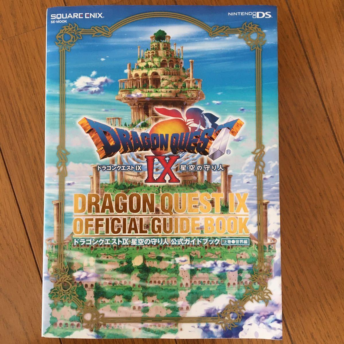 攻略本 DS ドラゴンクエストIX 星空の守り人 公式ガイドブック 上巻●世界編