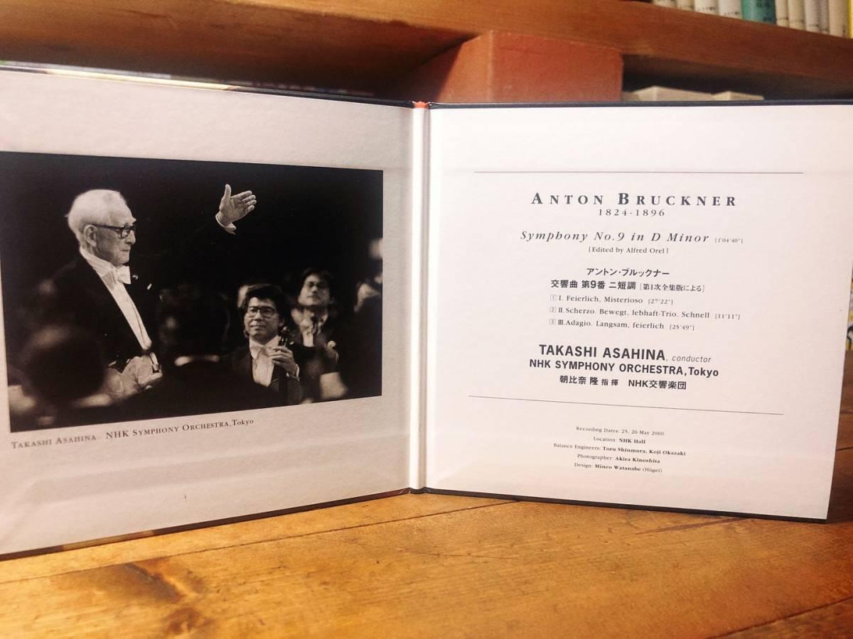 ブルックナー:交響曲第4番 交響曲第9番 朝比奈隆 NHK交響楽団_画像2
