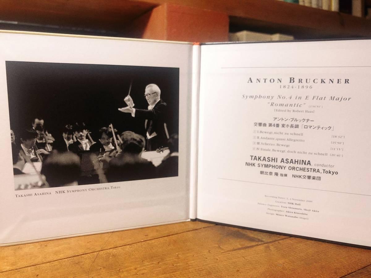 ブルックナー:交響曲第4番 交響曲第9番 朝比奈隆 NHK交響楽団_画像3