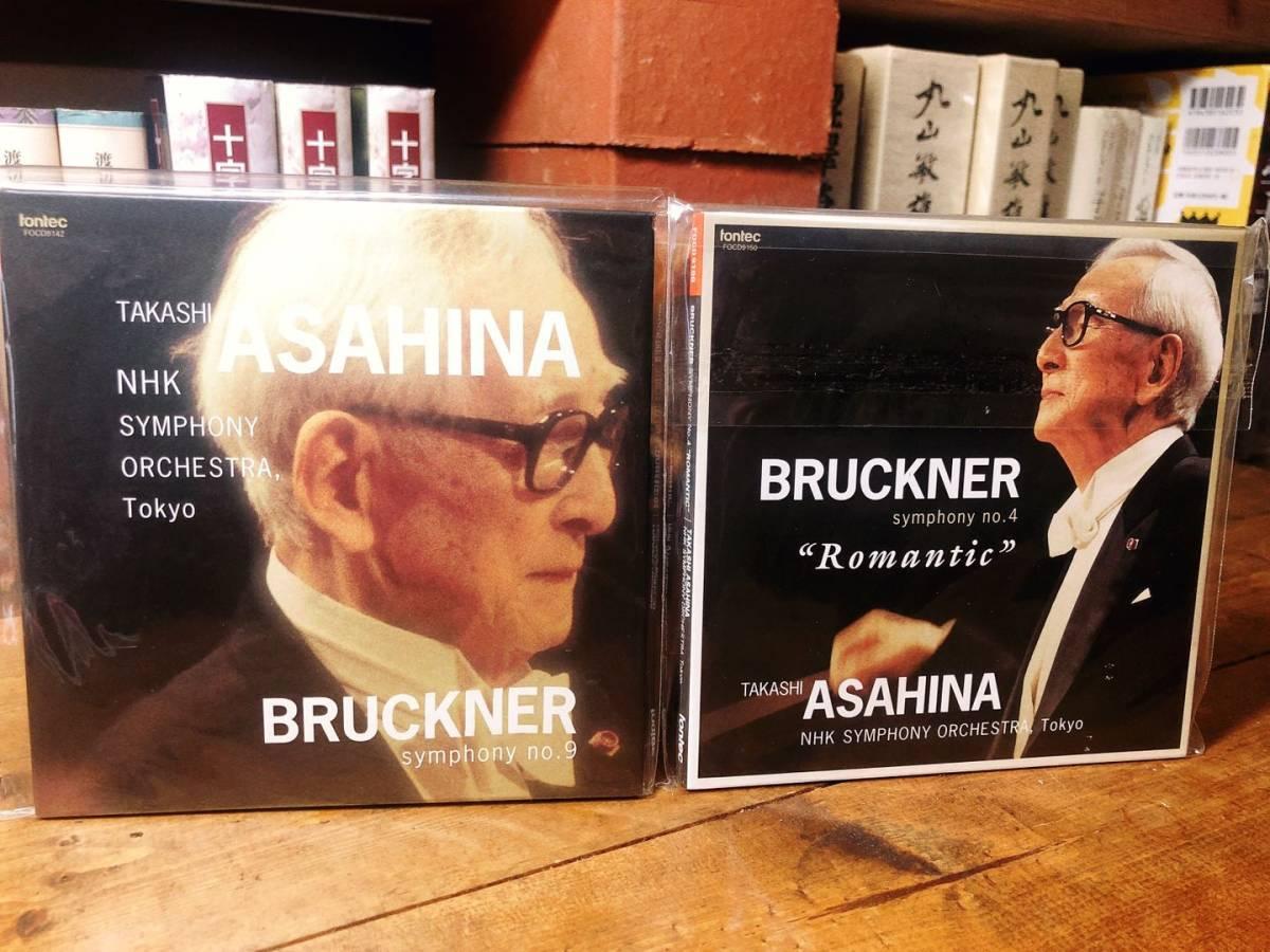 ブルックナー:交響曲第4番 交響曲第9番 朝比奈隆 NHK交響楽団_画像1