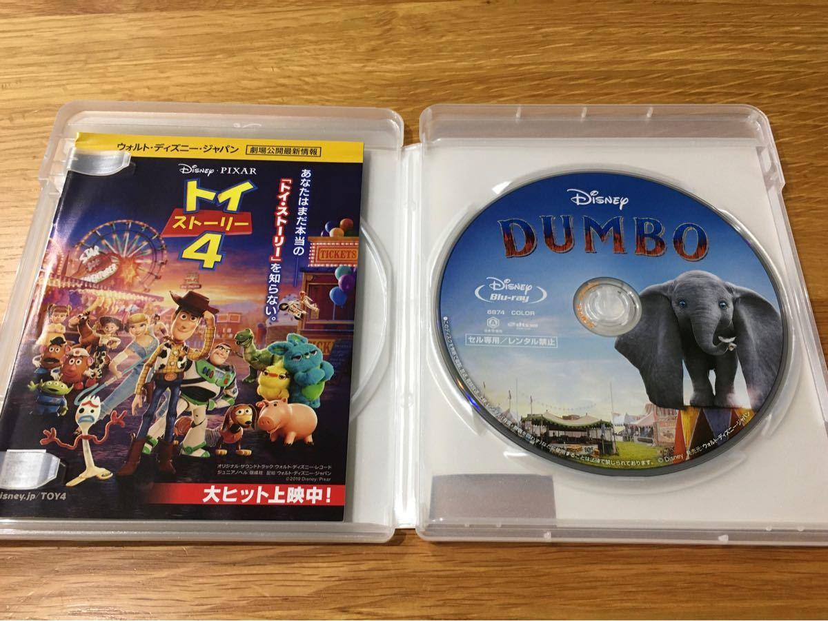 ダンボ 実写版  ディズニー ブルーレイ  Blu-ray  純正ケース付き