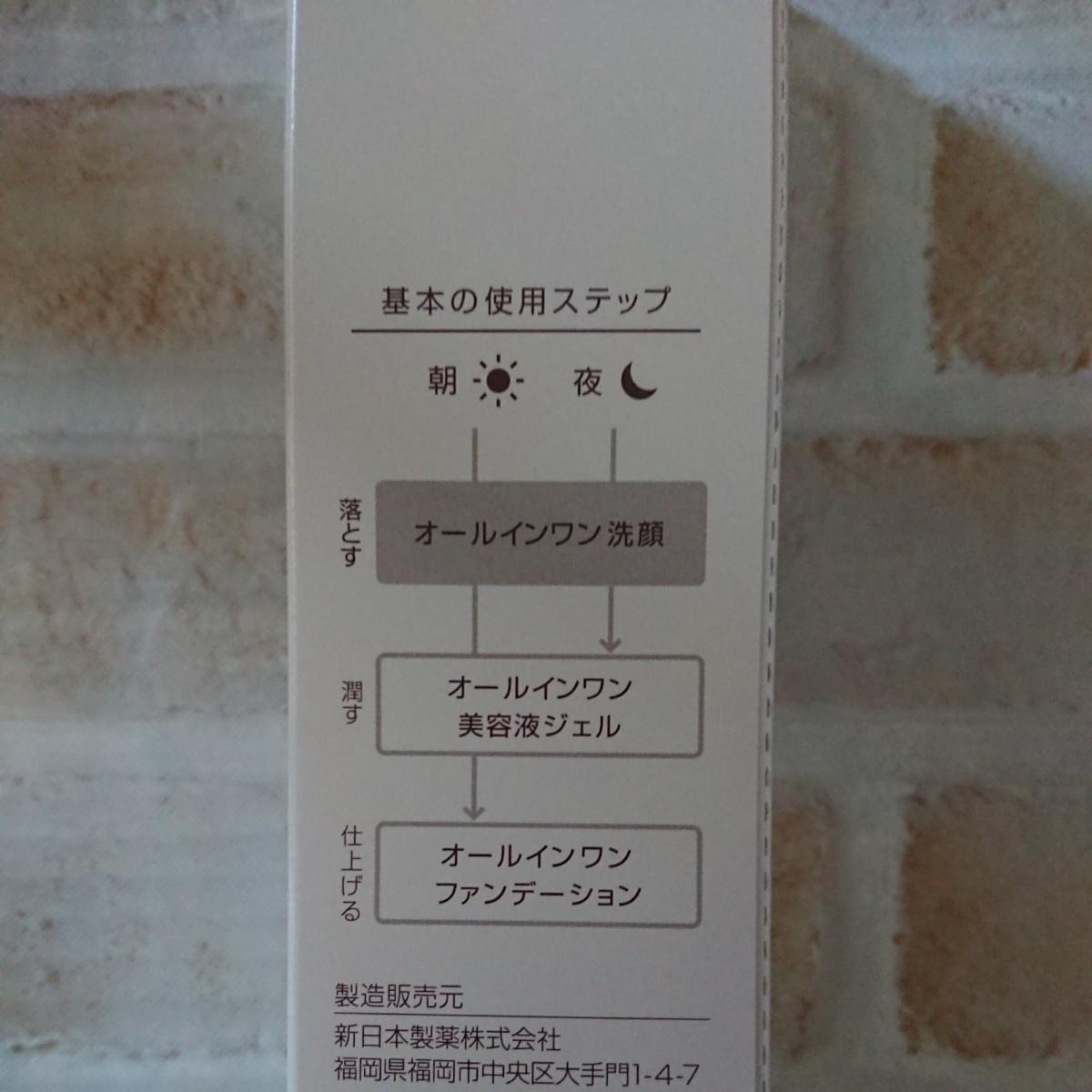 【未開封】パーフェクトワン クレンジングリキッド