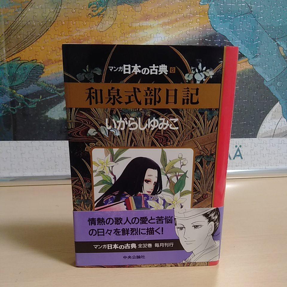 マンガ日本の古典 6 和泉式部日記 いがらしゆみこ