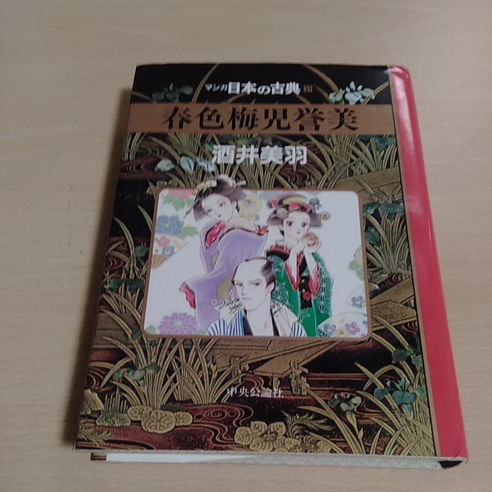 マンガ日本の古典 31 春色梅児誉美 酒井美羽
