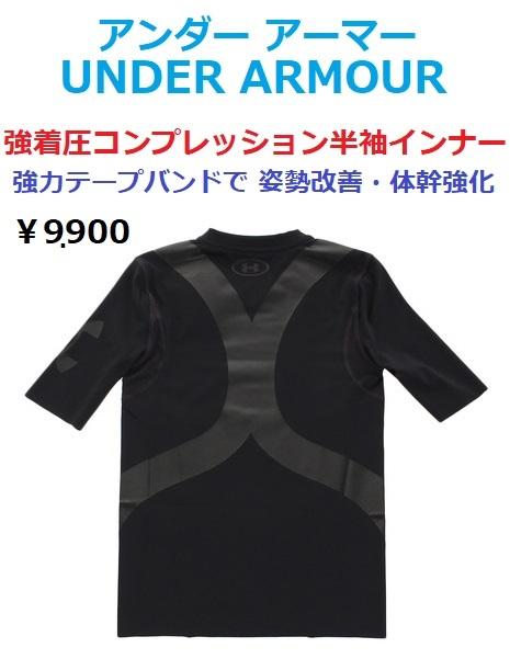 新品9900円→3150円即決 アンダーアーマー UNDER ARMOUR ドライ 胸囲85-91cm 強力テープ バンド 強着圧 コンプレッション 半袖 黒 ブラック