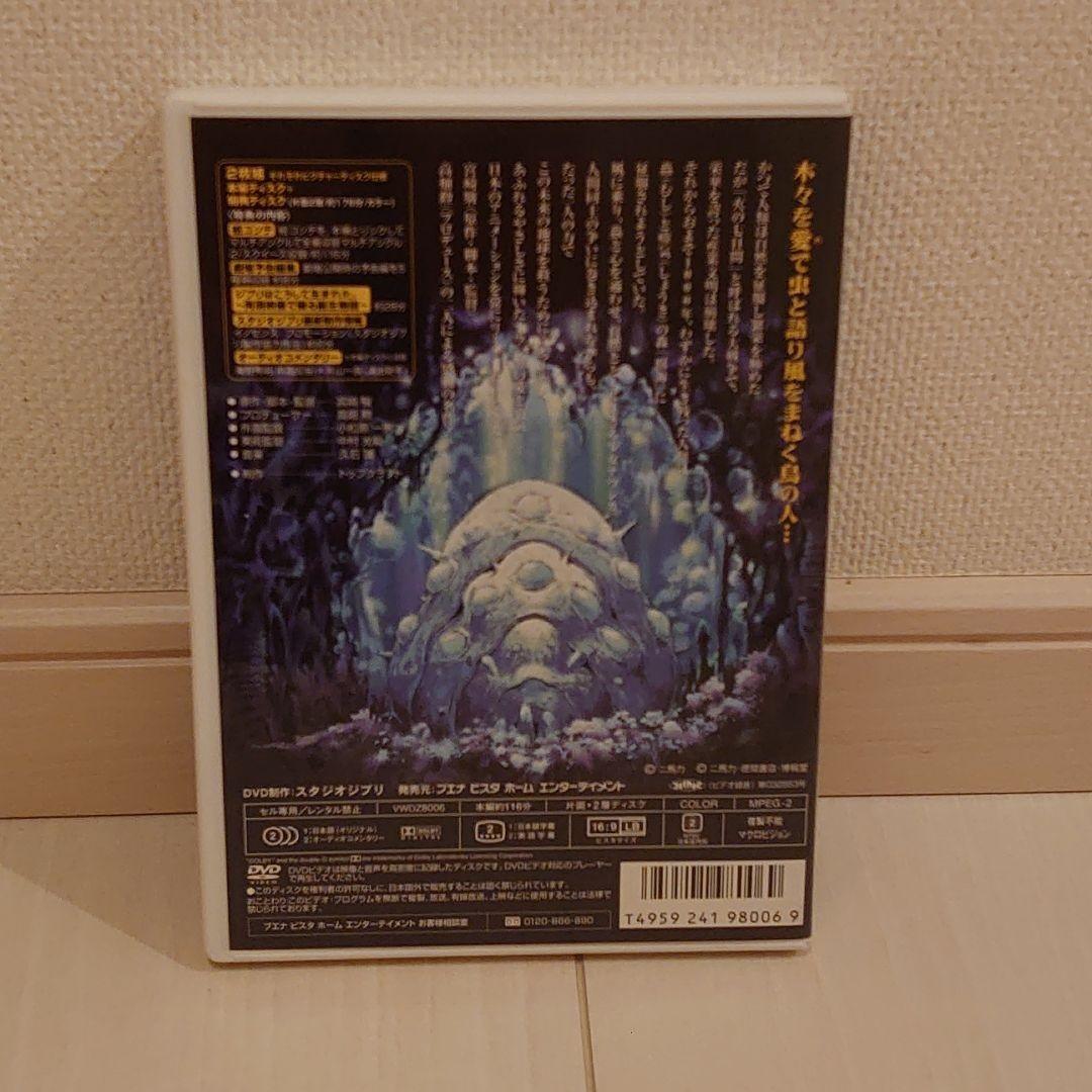 風の谷のナウシカ DVD 〈2枚組〉国内正規品