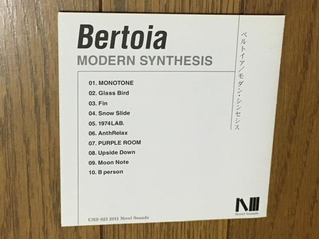 Bertoia / Modern Synthesis シューゲイザー ギターポップ エレクトロニカ 名盤 Swimmingpoo1 / My Bloody Valentine / Lush / Pale Saints_画像5