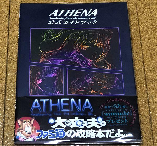 美品★PS★アテナ / ATHENA Awakening from the ordinary life 公式ガイドブック 初版/帯/ハガキ/オマケ付◆送料無料