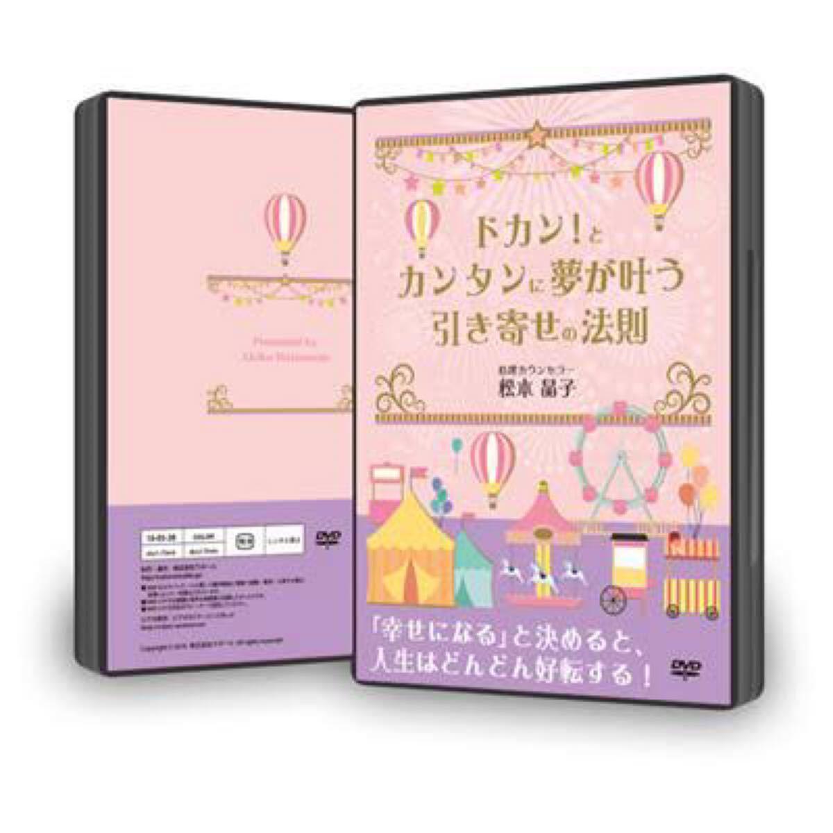 自己啓発DVD