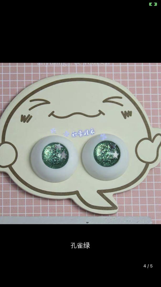ドール アイ 1/3 1/4 1/6 SD DD MDD MSD SDM 服 球体関節人形 BJD 目 眼球 18mm 16mm 14mm ドール用 カスタム用 DOLL ヘッド フェイス_画像5