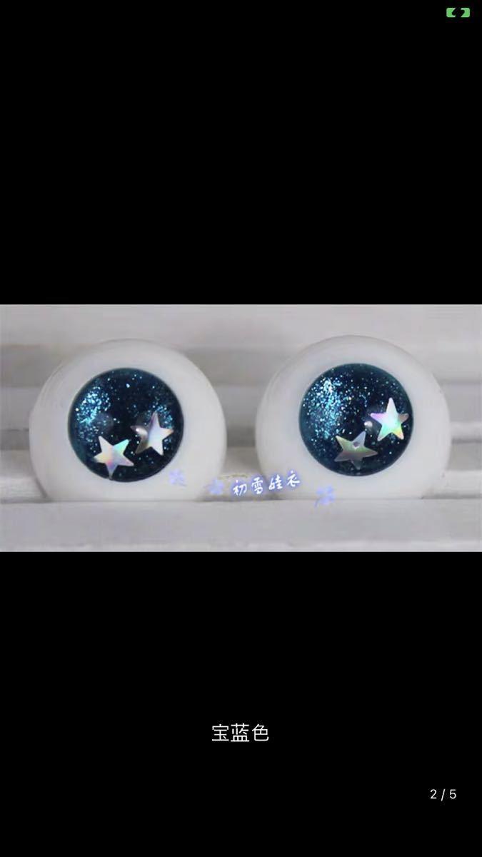 ドール アイ 1/3 1/4 1/6 SD DD MDD MSD SDM 服 球体関節人形 BJD 目 眼球 18mm 16mm 14mm ドール用 カスタム用 DOLL ヘッド フェイス_画像3