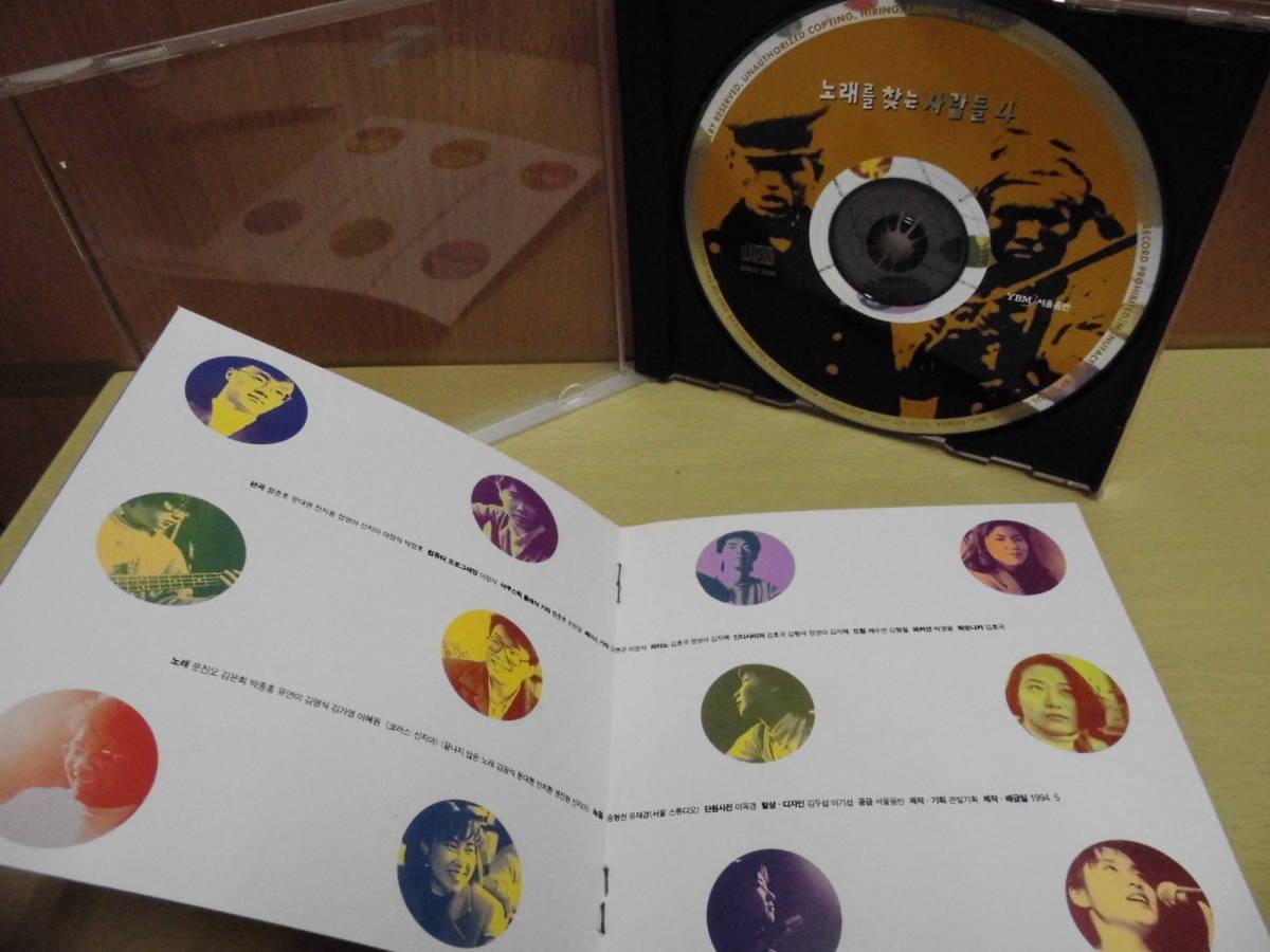 韓国盤 ノレルルチャンヌンサラムドゥル 4集 SRCD-3280_画像3