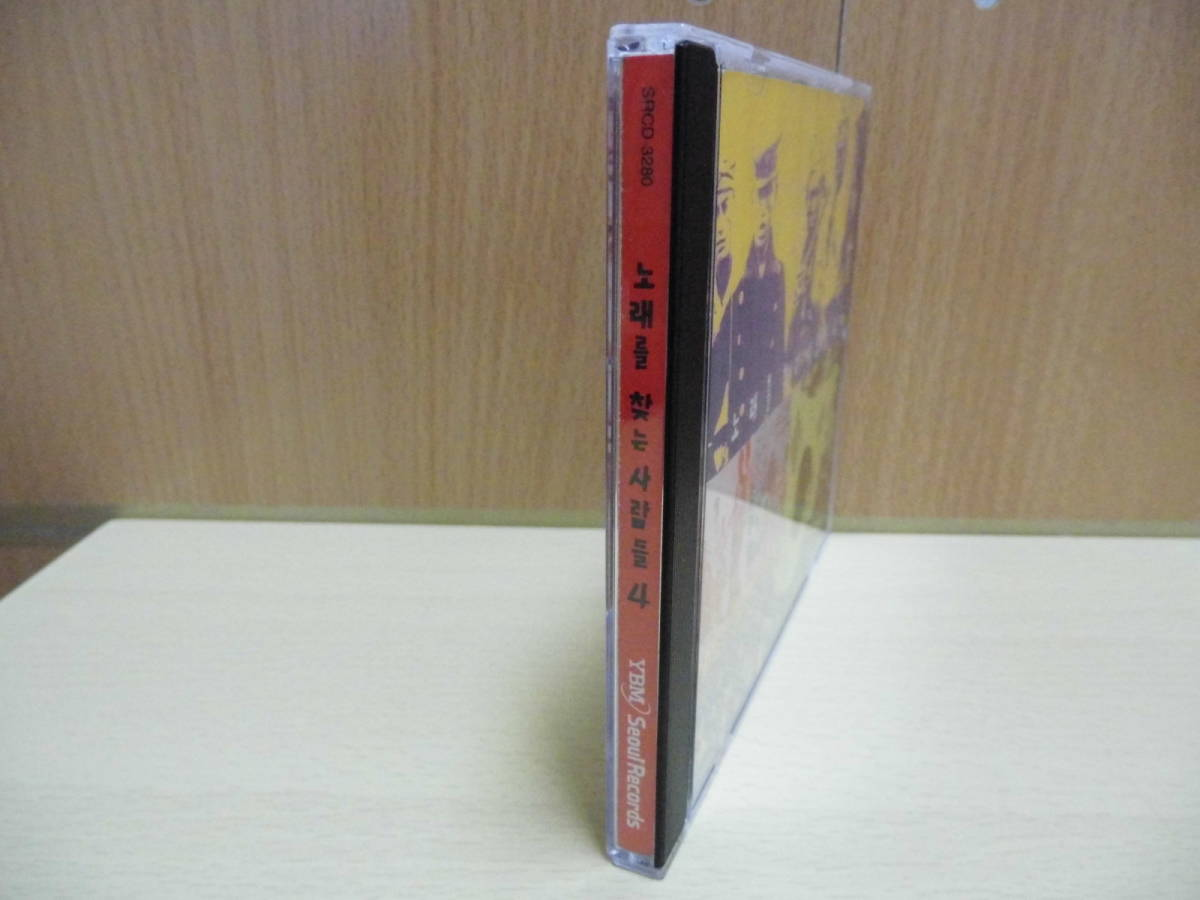 韓国盤 ノレルルチャンヌンサラムドゥル 4集 SRCD-3280_画像2