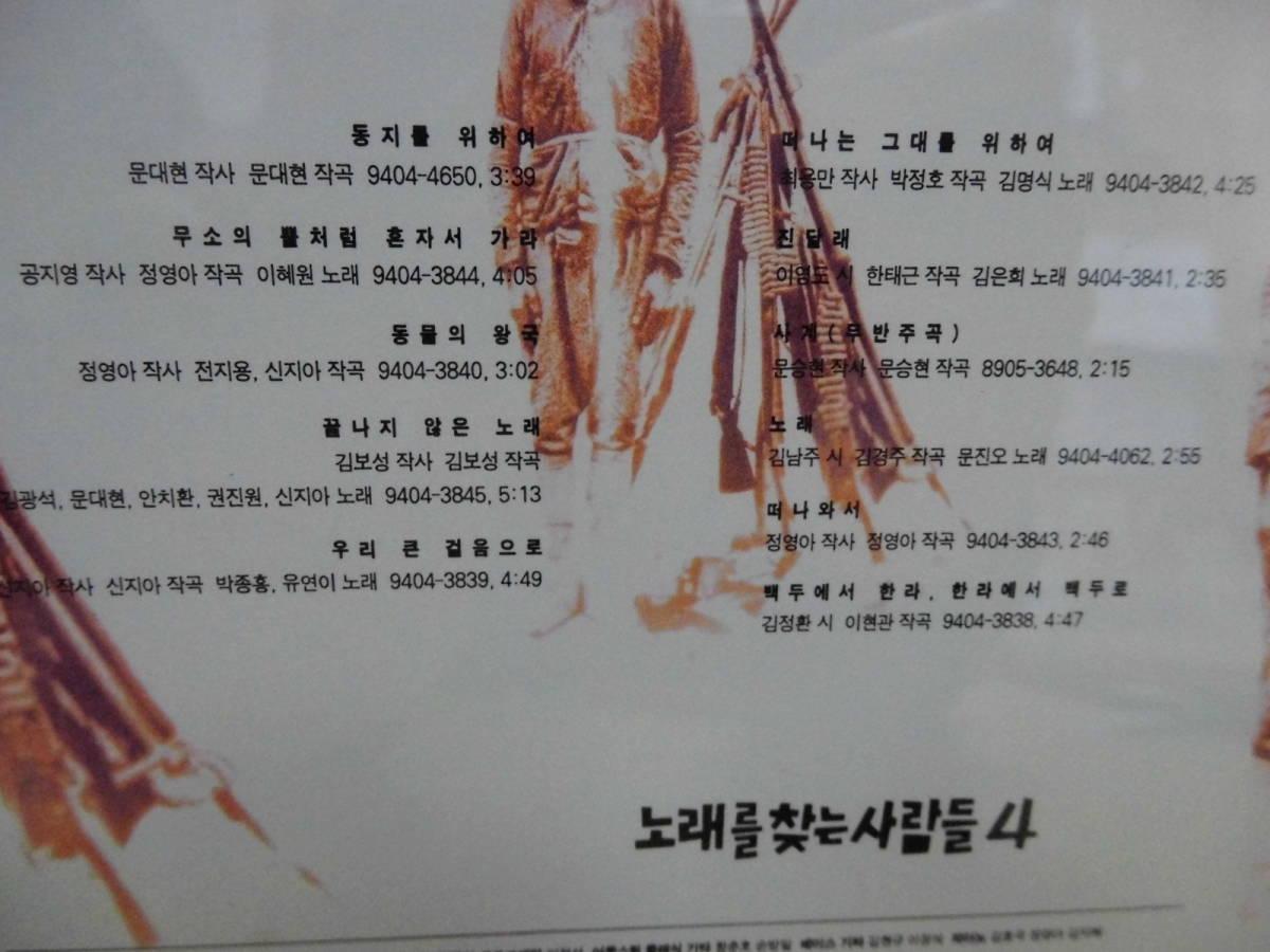 韓国盤 ノレルルチャンヌンサラムドゥル 4集 SRCD-3280_画像4