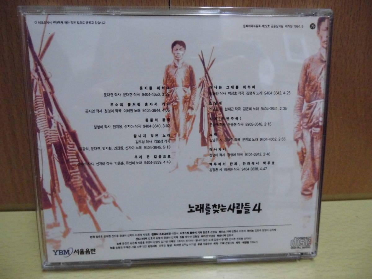 韓国盤 ノレルルチャンヌンサラムドゥル 4集 SRCD-3280_画像5